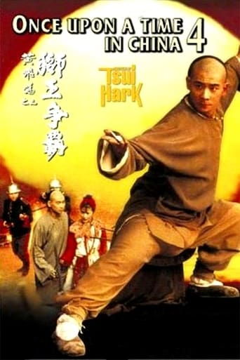 Once Upon a Time in China IV (1993) หวงเฟยหง