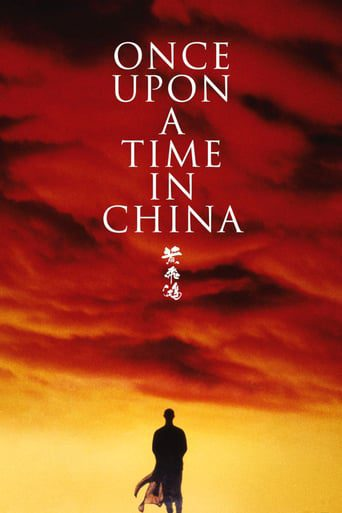 Once Upon a Time in China (1991) 1 หวงเฟยหง