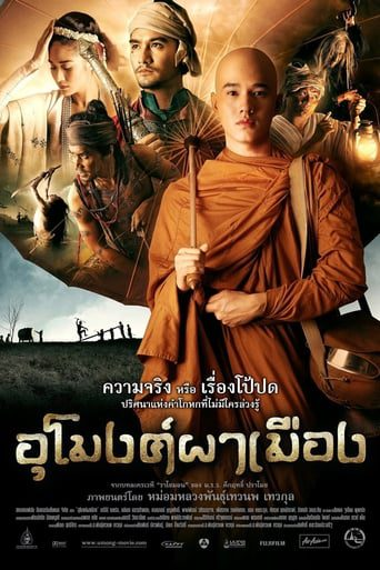At the Gate of the Ghost (2011) อุโมงค์ผาเมือง