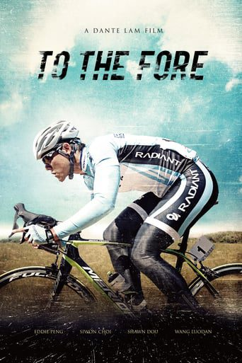 To the Fore (2015) ปั่น ท้า โลก